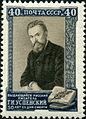 Stamp of USSR 1693.jpg