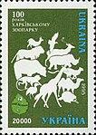 Stamp of Ukraine s107.jpg