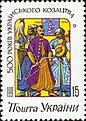 Stamp of Ukraine s11.jpg