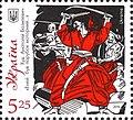 Stamp of Ukraine s1494.jpg