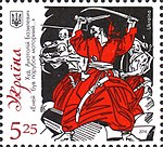 Stamp of Ukraine s1494.jpg