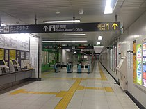Subway Naruko Kita Station Wicket.JPG