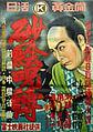 Sunae Shibari Dai-nihen poster.jpg