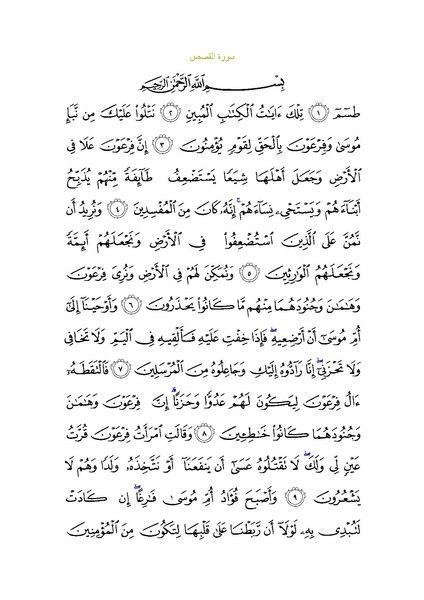 File:Sura28.pdf