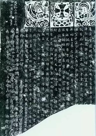 Jingjiao Documents - Image: Sutras on the Origin of Origins of Ta ch'in Luminous Religion 2