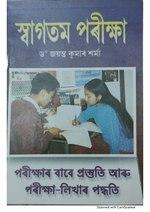 Swagatam Pariksha.pdf