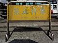 TPE-PWD-PSLO no-parking gate 20170728.jpg