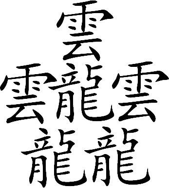 Taito (kokuji character)