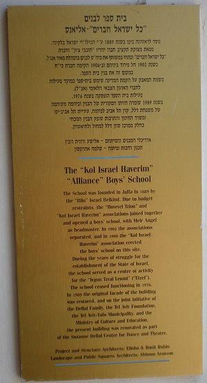 """Israel Belkind - The """"Kol Israel Heverim"""" """"Alliance"""" Boys' School, founded by Belkind in Jaffa, 1889"""