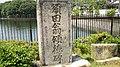 Teragaike Stele 02.jpg