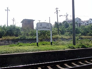 The Lingchuan Station stop sign.jpg