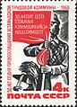 The Soviet Union 1968 CPA 3695 stamp (Worker with Red Flag, Hammer, Anvil and Sheaf).jpg