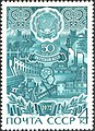 The Soviet Union 1972 CPA 4117 stamp (Yakut Autonomous Soviet Socialist Republic (Established on 1922.04.27)).jpg