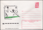 The Soviet Union 1977 Illustrated stamped envelope Lapkin 77-529(12305)face(Fencing).png