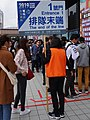 The end of the line, Entrance 1, Taipei Game Show 20190127a.jpg