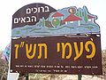 The entrance to Moshav Paamei Tashaz.jpg