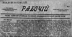 The first issue of the Bakynskiy Rabochiy 1906.jpg