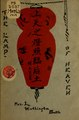 The lamp of heaven; a Chinese play in one act (IA lampofheavenchin00smit).pdf