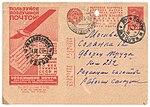 USSR 1933-01-31 postal card.jpg