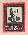 USSR stamp Lenin memories 1924 12k.jpg