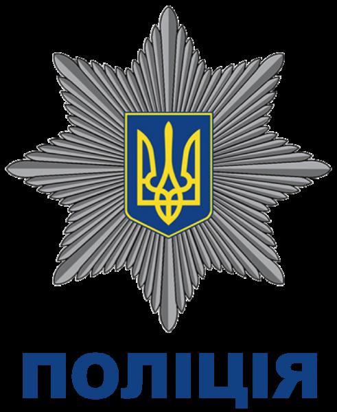 Файл:Ukrainian National Police logo.png — Википедия