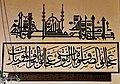 Ulu Camii - Wall Calligraphy (3).jpg