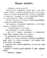V.M. Doroshevich-Collection of Works. Volume VIII. Stage-3.png