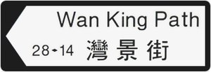 Road signs in Hong Kong - Image: Wan King Path sign