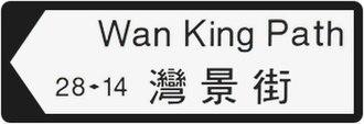 Road signs in Hong Kong - Image: Wan King Path sign