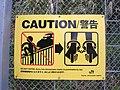 Warning display by Tokaido Shinkansen 12.jpg