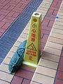 Wet floor sign, Hong Kong Baptist University.JPG