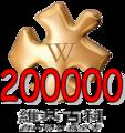 Wikipedia200000b.png