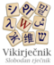Wiktionary-logo-bs.png