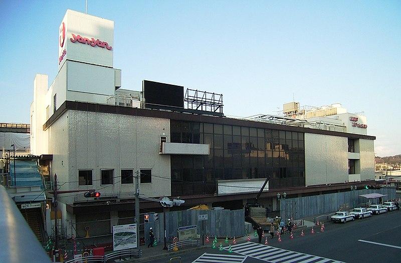 File:YanYan iwaki stationbuilding 2007.jpg
