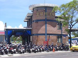 Yilan Transfer Station.JPG