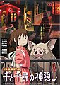 220px-Spirited Away poster.jpg