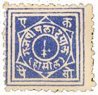 Ștampilă poștală de la Rajpipla (1880)