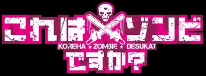 Kore_wa_Zombie_Desu_ka%3F_(Logo).png