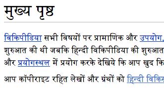 Startseite der Hindi-Wikipedia