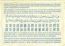 Internationaler Antwortschein Wikiwand