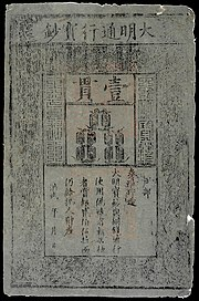 Papiergeld der Hongwu-Ära