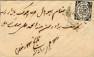 Brief der Bhopal-Post (1884)