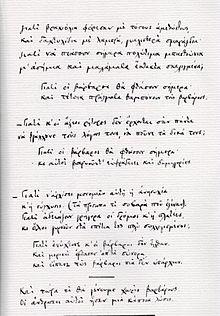 Konstantinos Kavafis Wikipedia