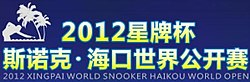 Star Xing Pai Haikou World Open 2012