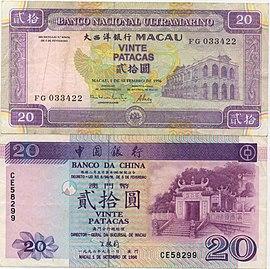 20 Pataca-Banknoten, oben Ausgabe der Banco Nacional Ultramarino, unten die Ausgabe der Banco da China