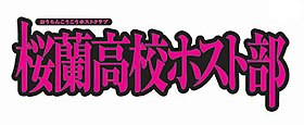 Ouran High School Host Club logo.jpg