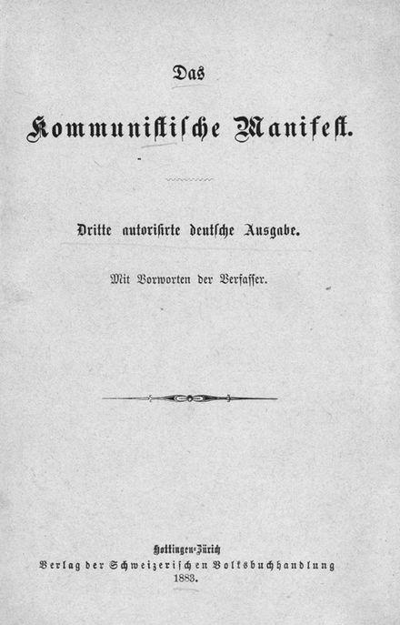 Манифест коммунистической партии читать