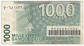 aktuelle Banknote zu 1000 Pfund (Vorderseite)