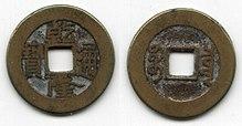 Chinesische Währung Wikipedia