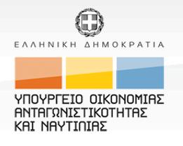 Υπουργείο Οικονομίας Ανταγωνιστικότητας και Ναυτιλίας